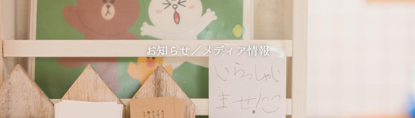 お知らせ/メディア情報