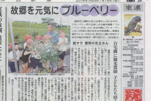 中日新聞に掲載されました