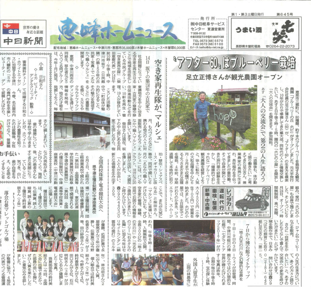 恵峰ホームニュースのホピの記事