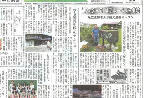 恵峰ホームニュースに掲載されました
